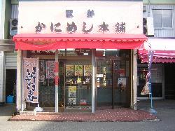 Kanimeshihonpo Kanaya