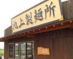 Ikegamiseimenjo