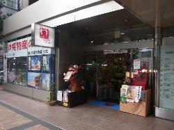 Fukuoka Washita Shop