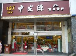 ZhongFa Yuan QingZhen Restaurant (ChunFeng Road)