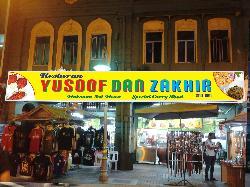レストラン ユソーフ ダン ザキール