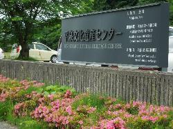 Hiraizumi Cultural Heritage Center