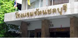 โรงแรมรัตนชลบุรี