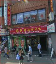 Rol Jui Seafood Restaurant
