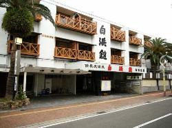 Shirahamakan