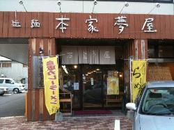 Honkeyumeya Ogimachiten
