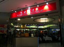 Victoria Chinese Restaurant