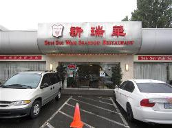 ‪Sun Sui Wah Chinese‬