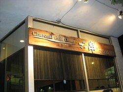 Zakkushi Charcoal Grill Diner