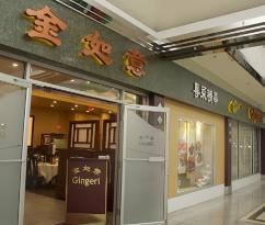Gingeri chinese cuisine