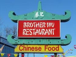 ‪Brother Wu Restaurant‬