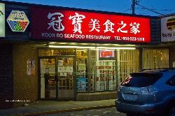 Koon Bo Restaurant