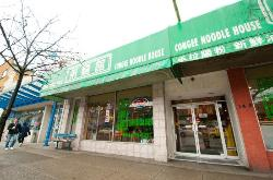 Congee Noodle House