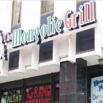 The mongolie grill