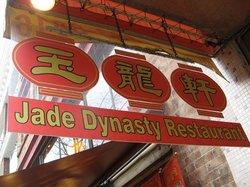 Jade Dynasty Restaurant