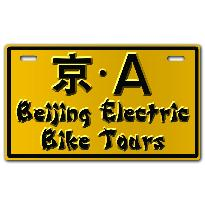 Beijing Electric Bike Tours