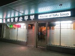 House of Tofu Soup