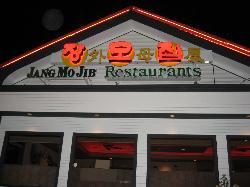 Jang Mo Jib Korean Restaurant