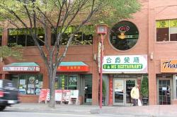 U & Me Restaurant