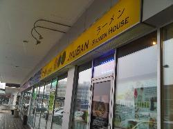 Jyuban  Ramen House