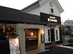 Hoshino Coffee Katase
