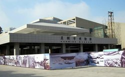 Kunmíng City Museum
