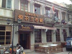 爱尔兰西餐厅&酒吧
