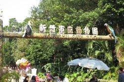 Hsinchu Zoo
