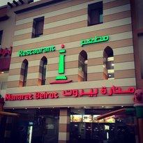Manaret Beirut Restaurant