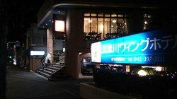 久米川 ウイングホテル