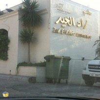 Zad El Khair