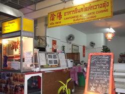 Yin Yang Food Corner