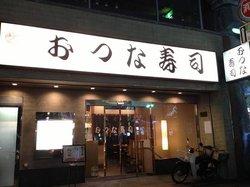 Otsunasushi