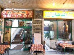 El Dahan Restaurant