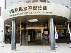 東京都自來水歷史館