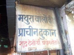 Mathura Walo Ki Pracheen Dukan , Near Thanda Kuan