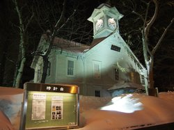 Clock Tower (Tokei-dai)