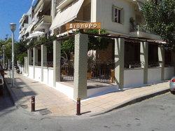 Εστιατόριο Διαπυρο