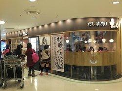 Dashichazuke En, Narita Airport