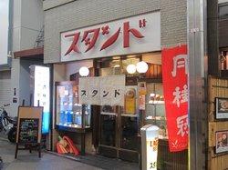Kyogoku Stand