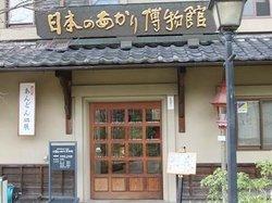 Nihonnoakari Museum