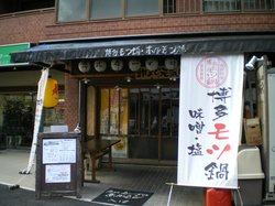 Ebisu Icchome Variety meat ( Horumonyaki) Ebisu Main shop