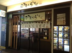 Kamakura Soba Ofuna
