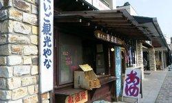 Michi-no-Eki Okukuji Daigo