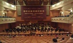 Xuzhou Concert Hall