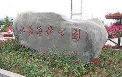 Lanzhou Yintan Wetland Park