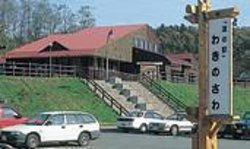Road Station Wakinosawa - Refresh Center Taranosato