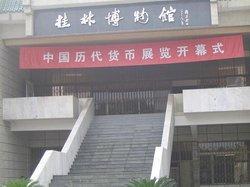 Guilin Museum