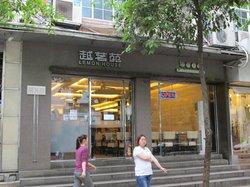 GuangZhou Yue Ming Yuan (JianShe Liu Ma Road Dian)