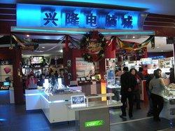 Weihai Aeon Shopping Center